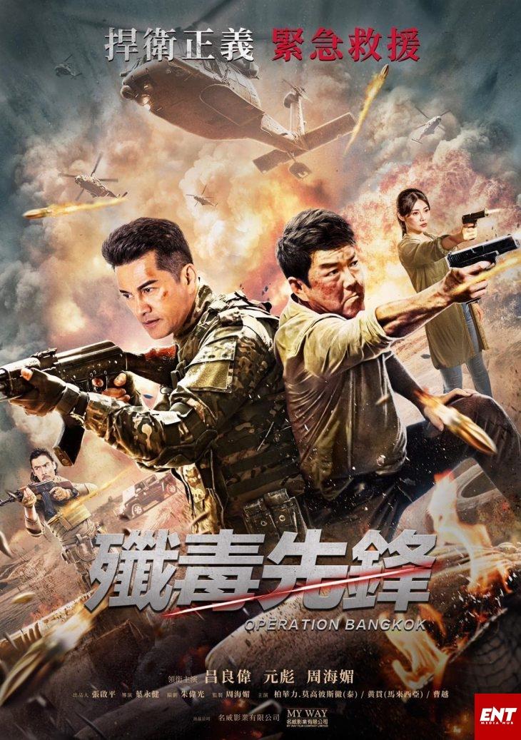 MOVIE : Operation Bangkok (Heroes Return)